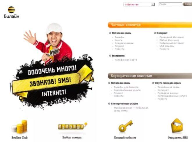 билайн в узбекистане