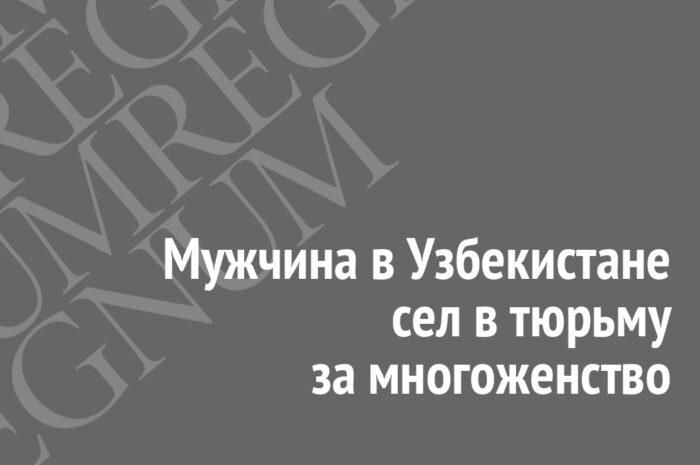 согласно Уголовному кодексу Узбекистана, многоженство