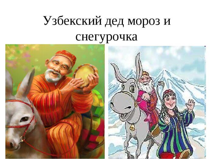 Дед Мороз в Узбекистане корбобо