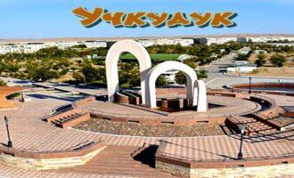 Учкудук три колодца город