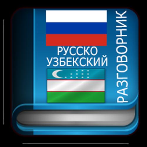Русский узбекский разговорник