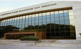 Драматический театр в Ташкенте