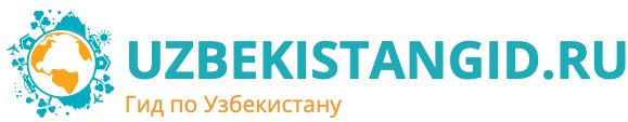 Гид по Узбекистану